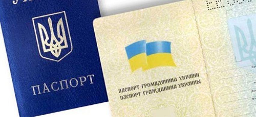 Пошлина за смену паспорта после замужества старались